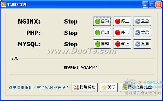 WLNMP Nginx+MySQL+PHP集合包下载