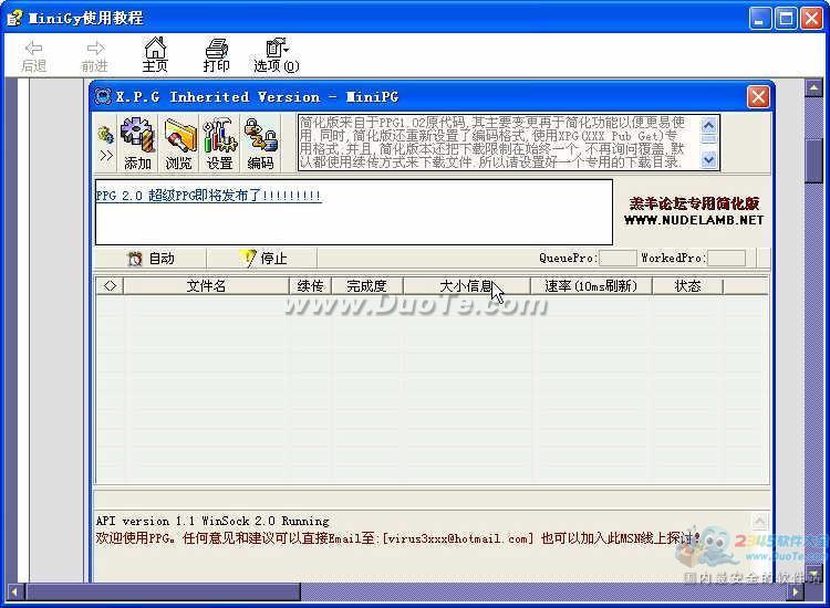 MiniGy使用教程下载
