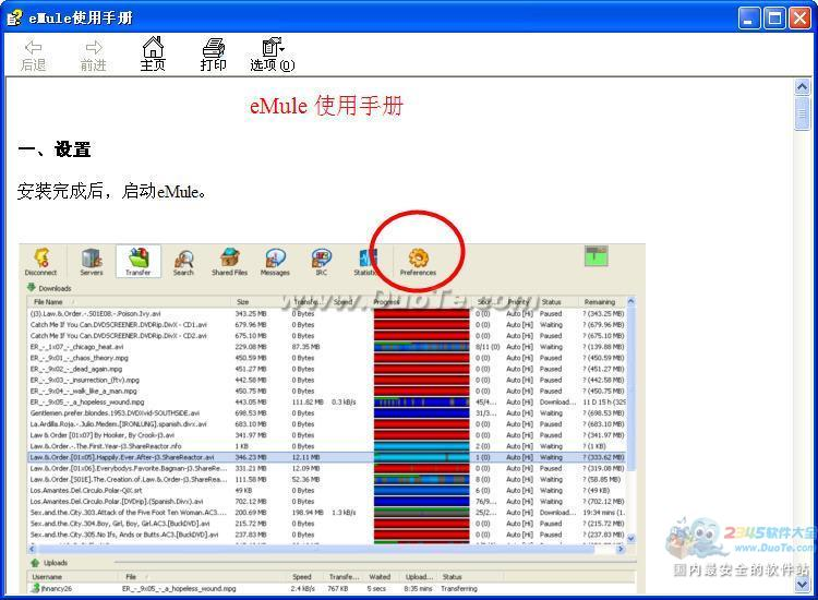 eMule使用手册下载