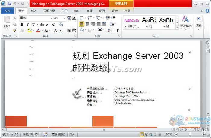 规划Exchange 2003邮件系统电子书下载