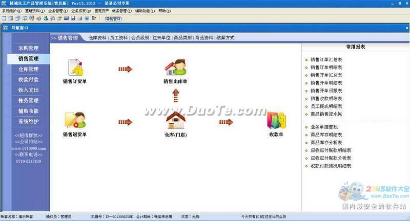 精诚化工产品管理系统下载