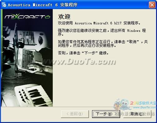 Acoustica Mixcraft Recording Studio下载