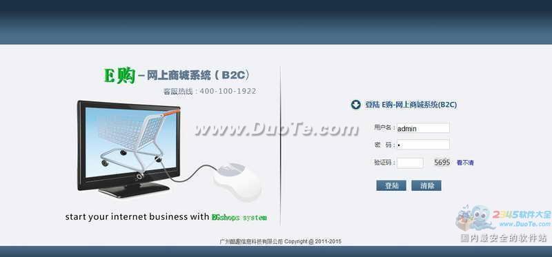 E购商城系统(B2C)下载