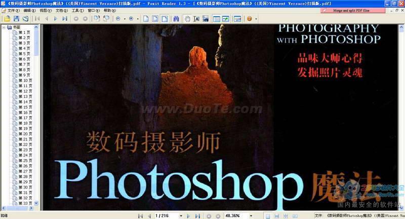 《数码摄影师Photoshop魔法》((美国)Vincent Versace)扫描版下载