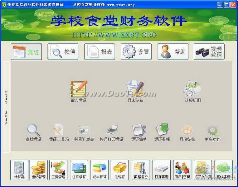 学校食堂财务软件下载
