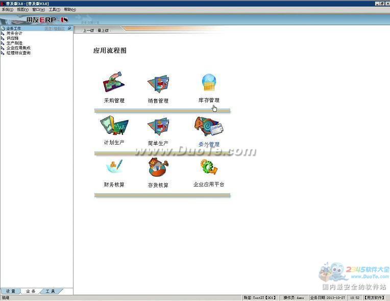 创虎虚拟云远程接入客户端下载