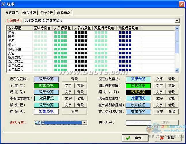 人员动态管理系统下载