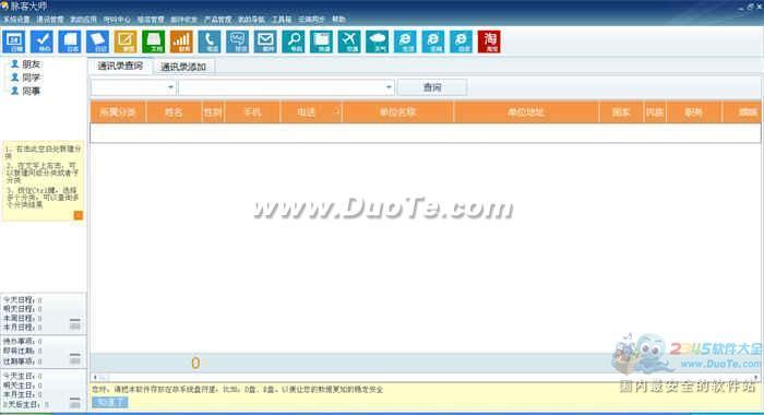 通讯录管理软件下载
