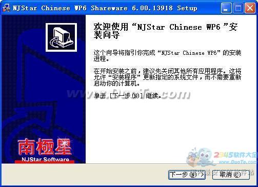 南极星中文文字处理系统下载