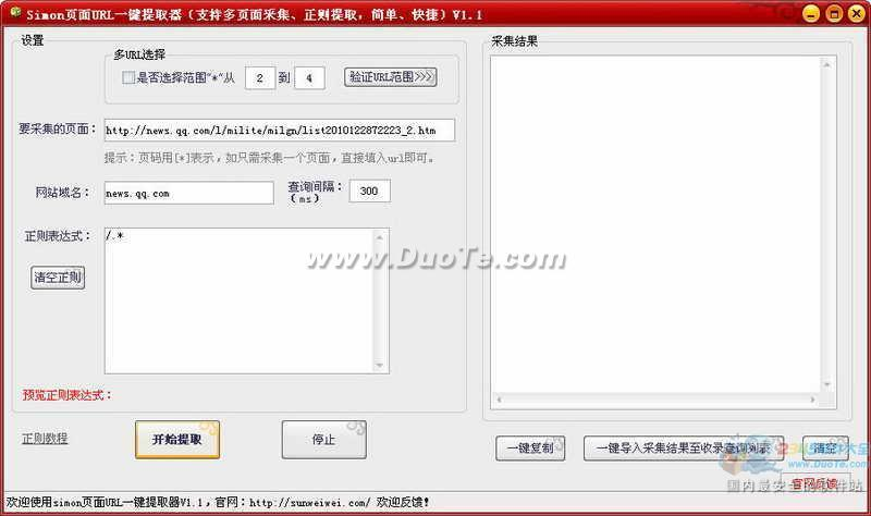 simon页面URL一键提取器下载