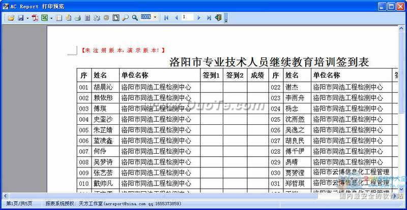 羽睿继续教育证书打印系统下载