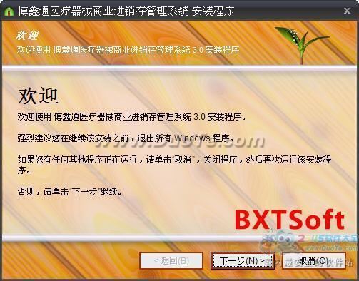 博鑫通医疗器械进销存管理系统下载