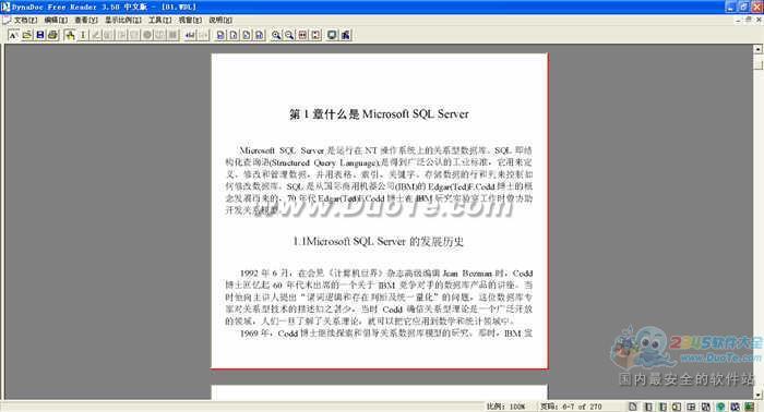 sql server 7.0系统管理员手册下载