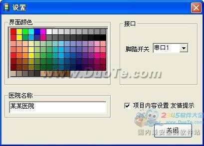 超声影像工作站软件下载