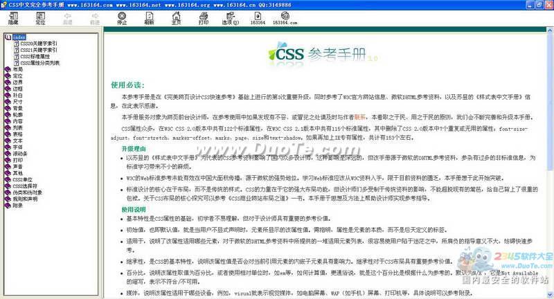 CSS参考手册电子书下载