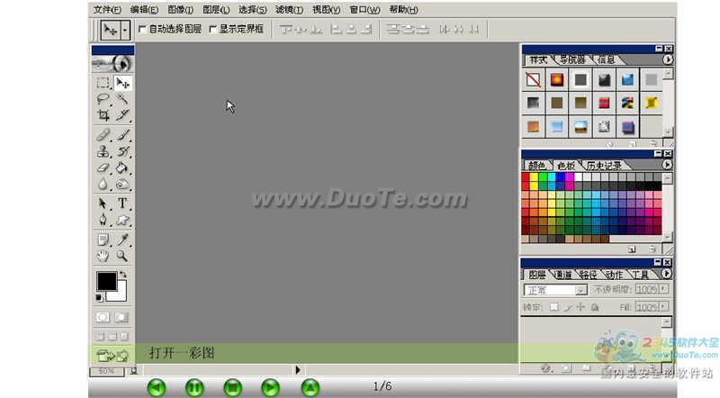 PHOTOSHOP动画教学(SWF)下载