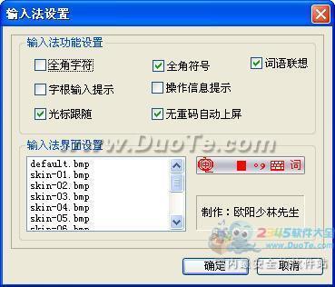 中文规范三码输入法下载