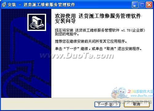 佳宜送货派工维修服务管理软件下载