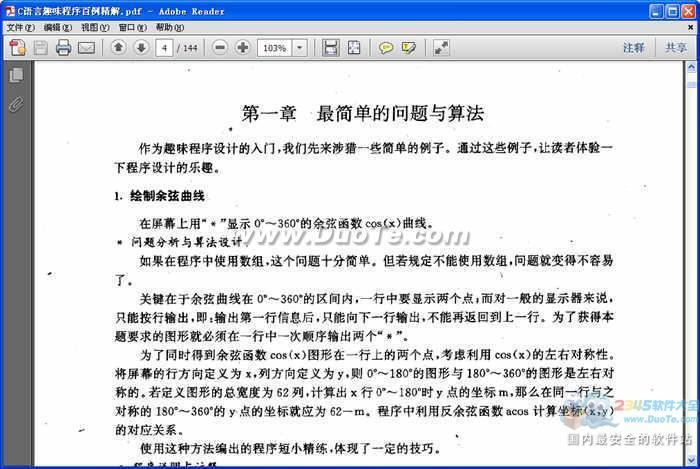百例c语言精彩编程精解 pdf文档下载