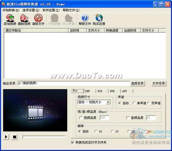 极速Flv视频格式转换器下载