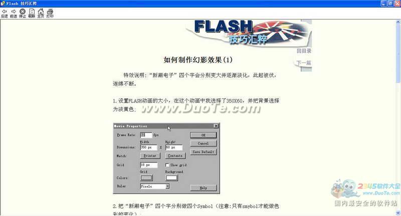 Flash 技巧汇粹(CHM)下载
