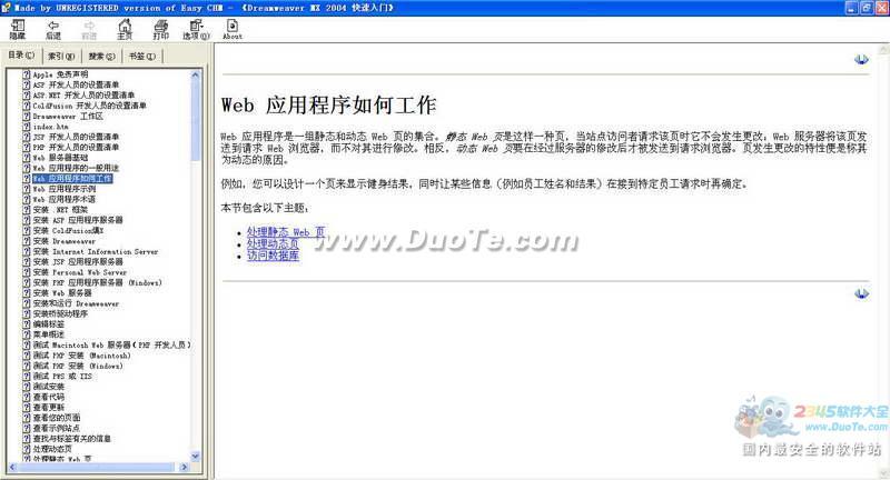 《Dreamweaver MX 2004 快速入门》下载