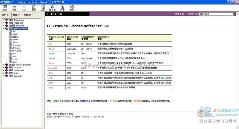 css2.0中文手册下载