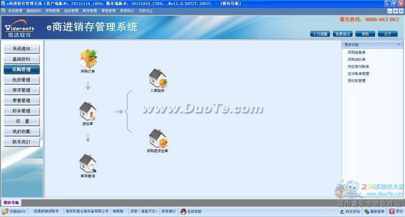 翼商进销存管理系统软件下载