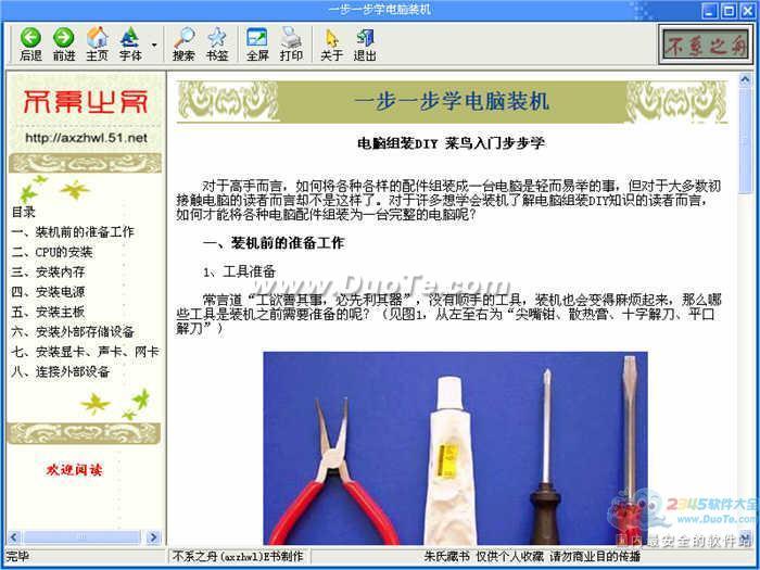 学电脑装机(图文)下载