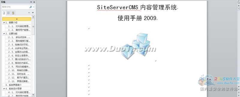 SiteServerCMS 2009 使用手册下载