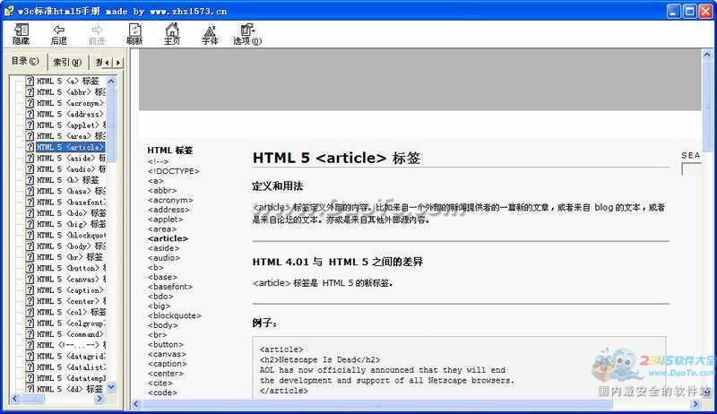 HTML5标签速查手册下载