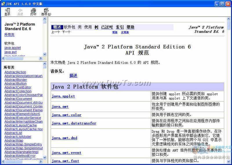 JAVA API文档下载