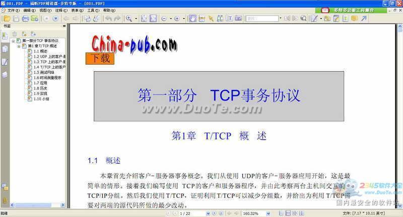 网络管理员TCP/IP详解下载