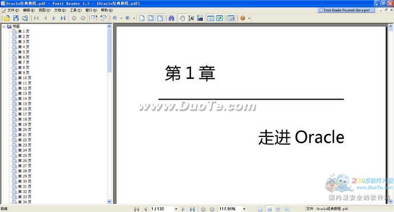 大专院校专用Oracle教程(pdf)下载