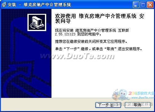 维克房地产中介管理软件下载