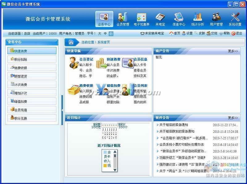 微信会员卡管理软件下载