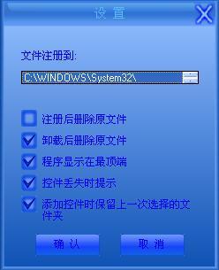 VB控件批量注册工具下载