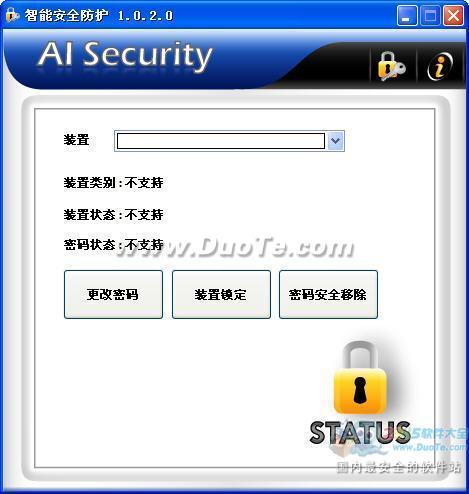 银灿U盘加密解密工具下载