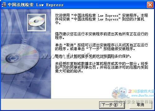 中国法规检索(Law Express)下载