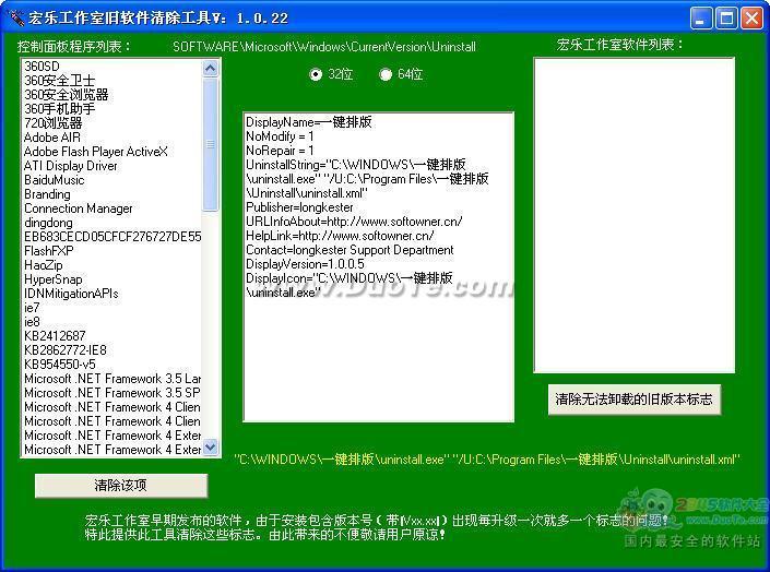 旧软件清除工具下载