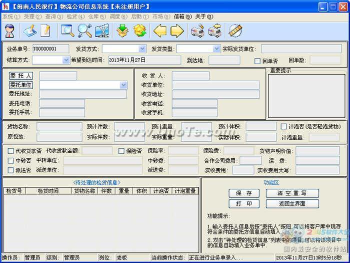 物流公司信息系统下载