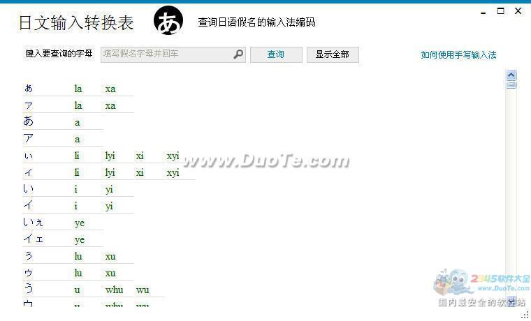 日语假名标注系统下载