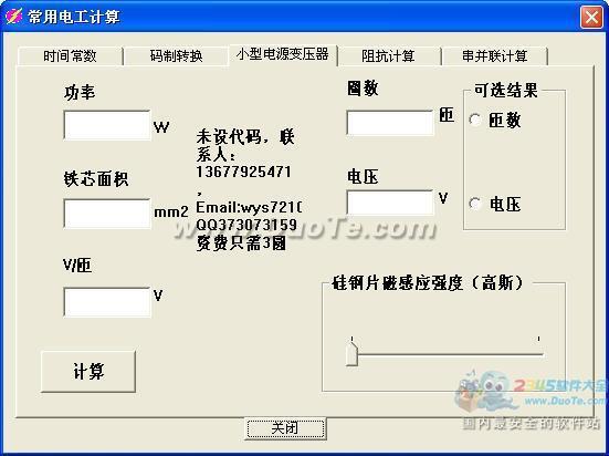常用电工计算软件下载
