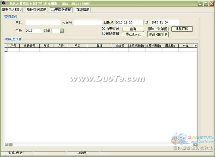 易达水费收款收据单打印软件下载