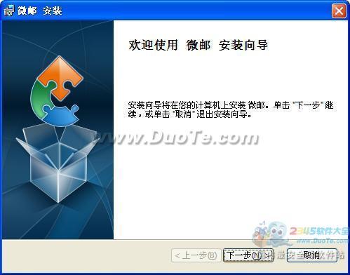 微邮PC邮箱客户端下载