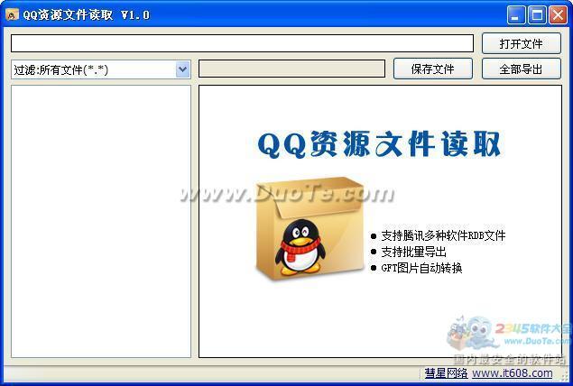 QQ资源文件读取下载
