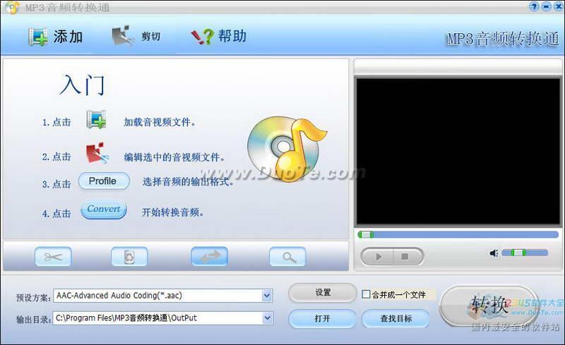 MP3音频转换通下载