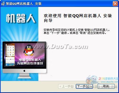 智能QQ机器人下载