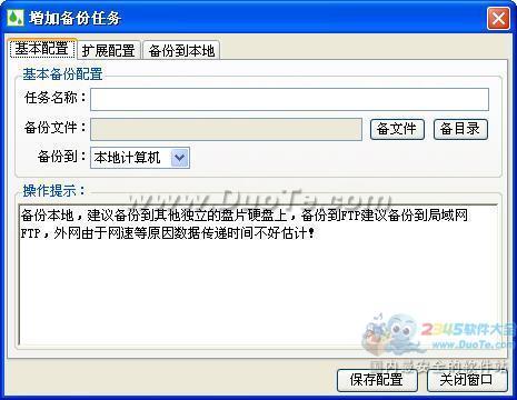 思杰文件定时自动备份系统下载