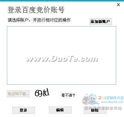 紫光云助手百度竞价调价软件下载